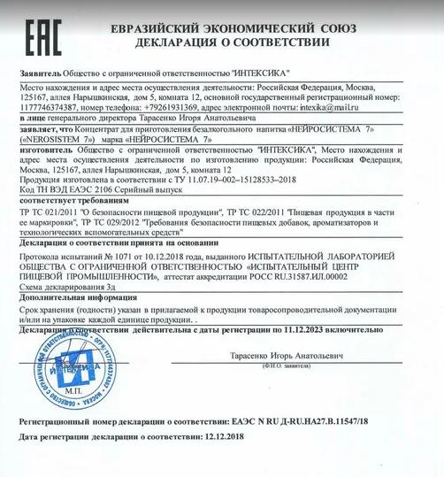 нейросистема 7 цена южно-сахалинск